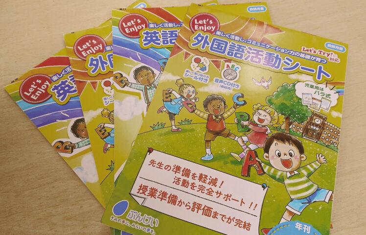 外国語活動シート3年生〜6年生