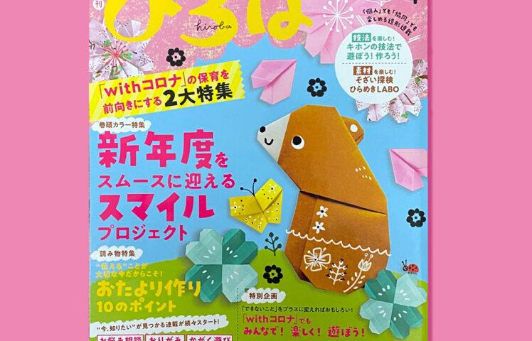 月刊ひろば2021年4月号〜