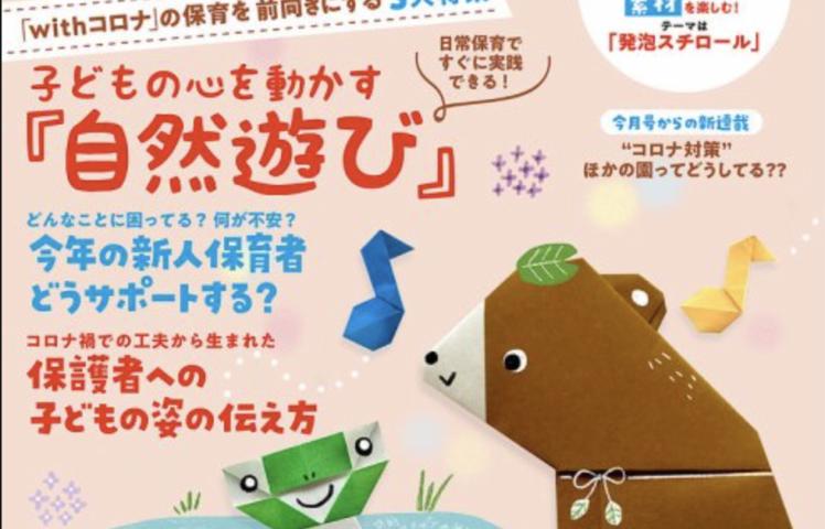 月刊ひろば5月号