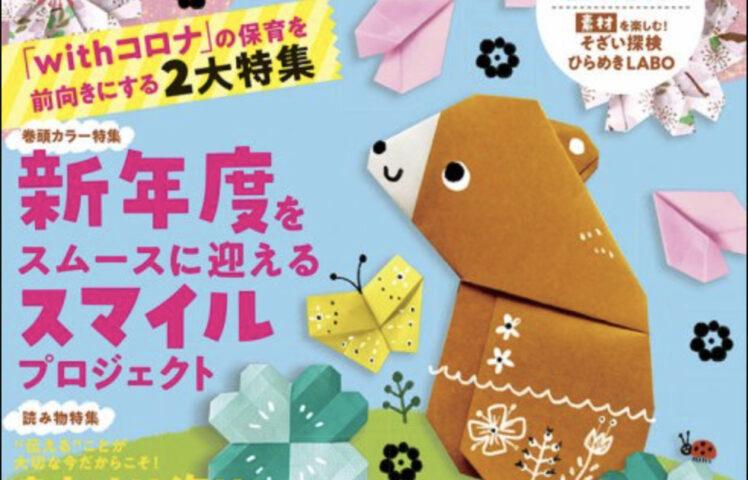新年度4月号「月刊ひろば」発売です。