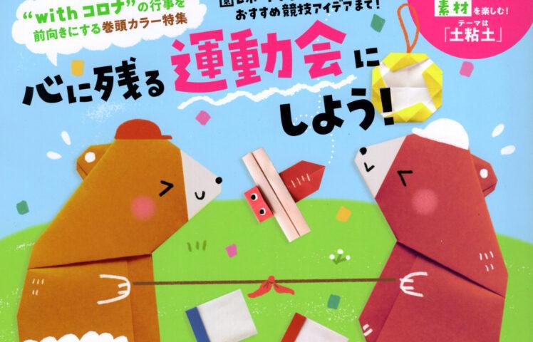 月刊ひろば8月号